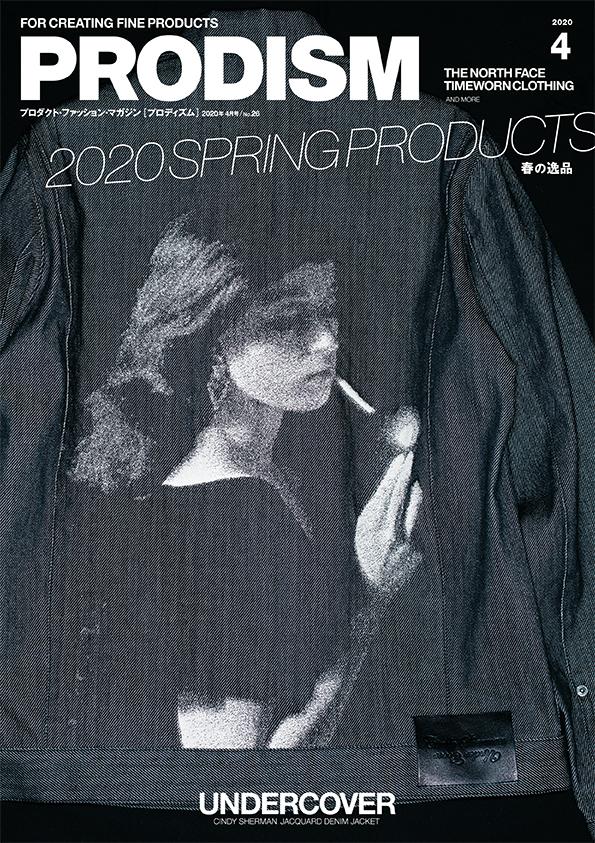 PRODISM2020年4月号